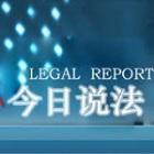 legalreport