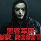 黑客军团 Mr. Robot