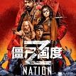 Z-nation