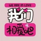 我们相爱吧